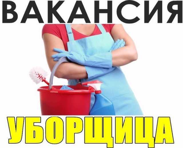 Вакансия: Срочно требуется уборщица