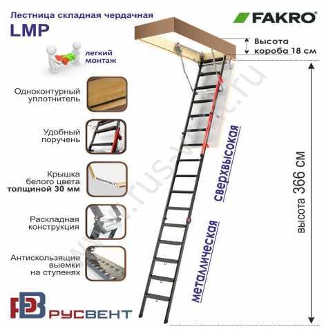 Продам: Лесница чердачная FAKRO LMP металлическа