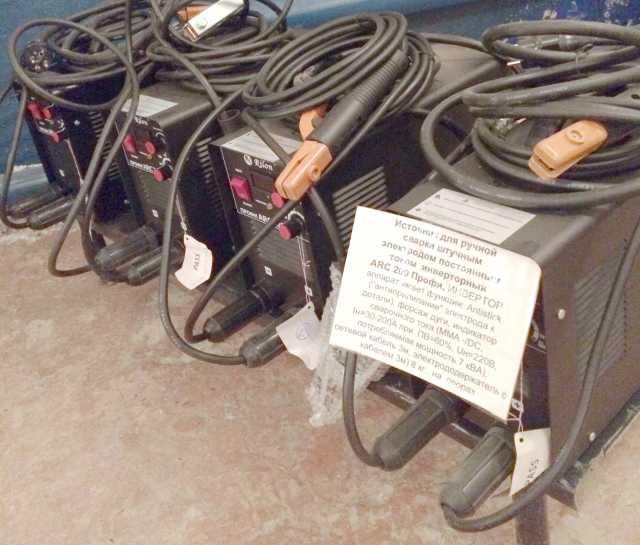 Продам Инверторы сварочные со склада