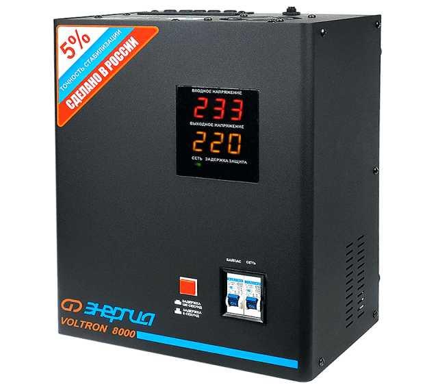 Продам Стабилизатор Энергия Voltron 8000(HP)