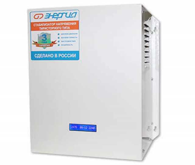 Продам Стабилизатор Энергия Ultra 7500