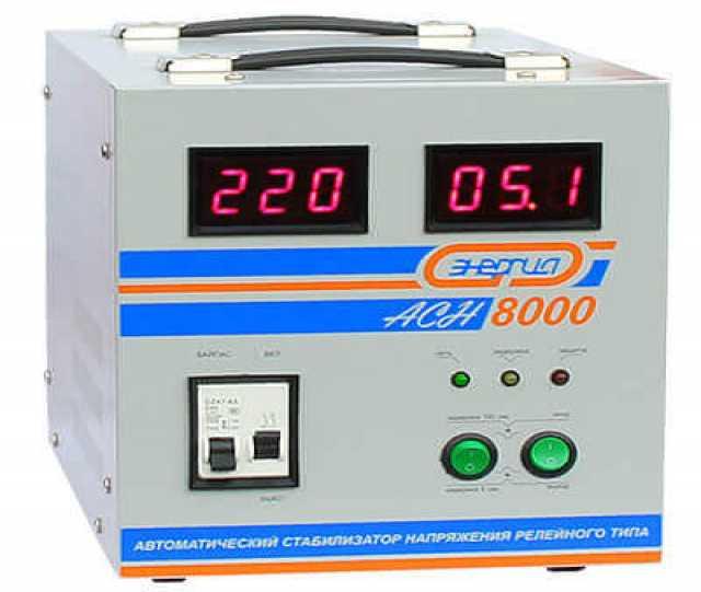Продам Стабилизатор Энергия АСН-8000