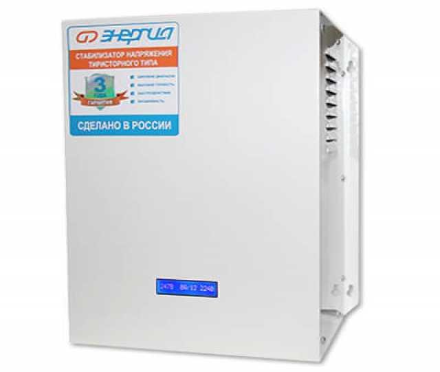 Продам Стабилизатор Энергия Classic 7500