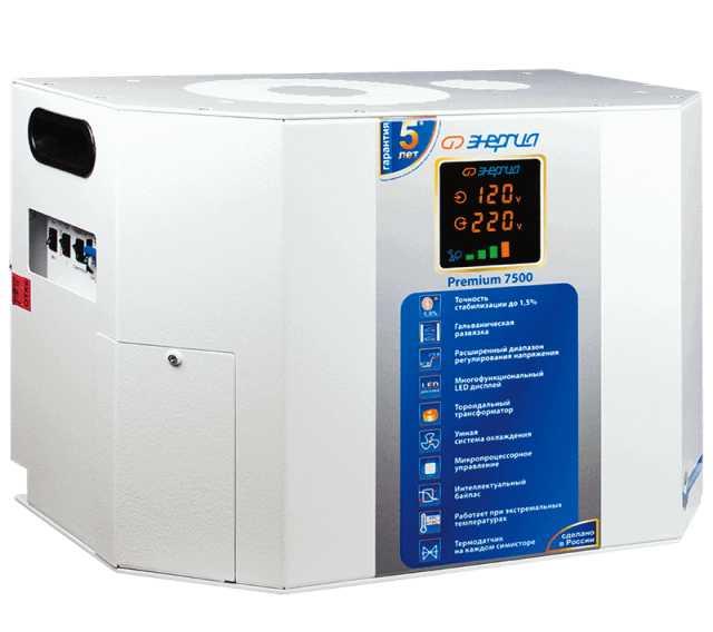 Продам Стабилизатор Энергия Premium 7500