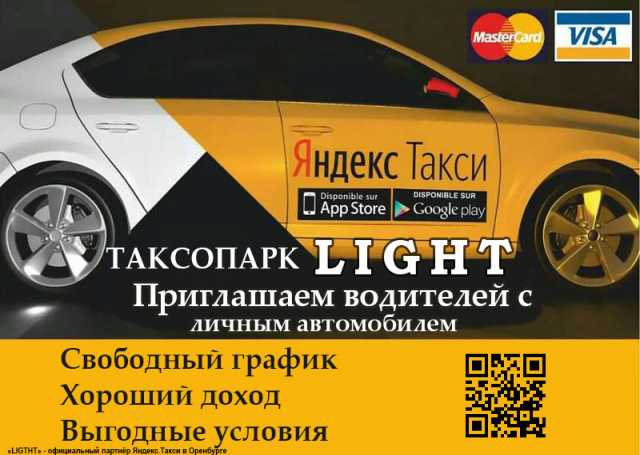 Вакансия: Водитель в Яндекс.Такси с л\а