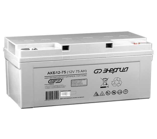 Продам АКБ для инверторов Энергия АКБ 12-75