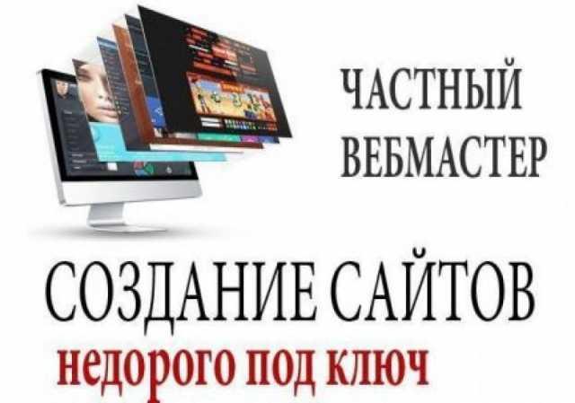 Создание сайта новичкам и его раскрутка страховая компания ингосстрах сайт