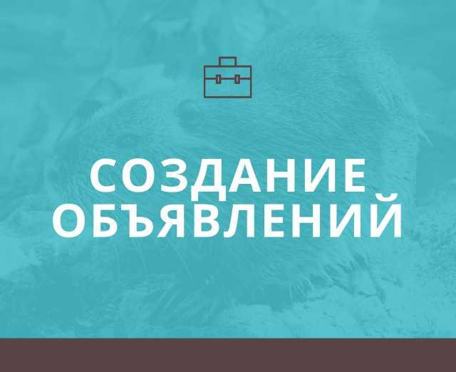Вакансия: Размещать объявления