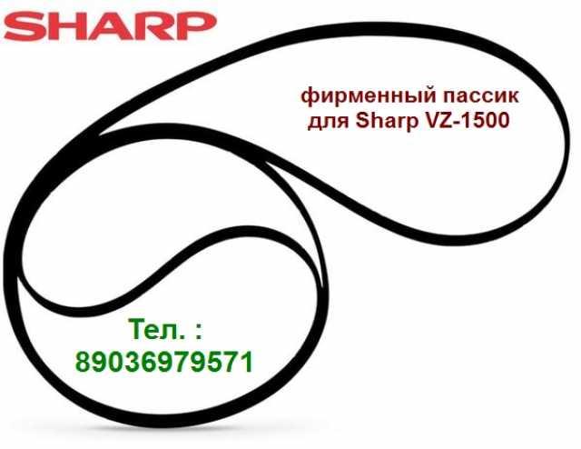 Продам японский пассик Sharp VZ-1500
