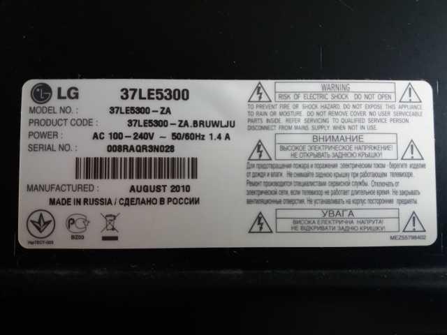 Продам LG 37LE5300-ZA запчасти плат для ремонта
