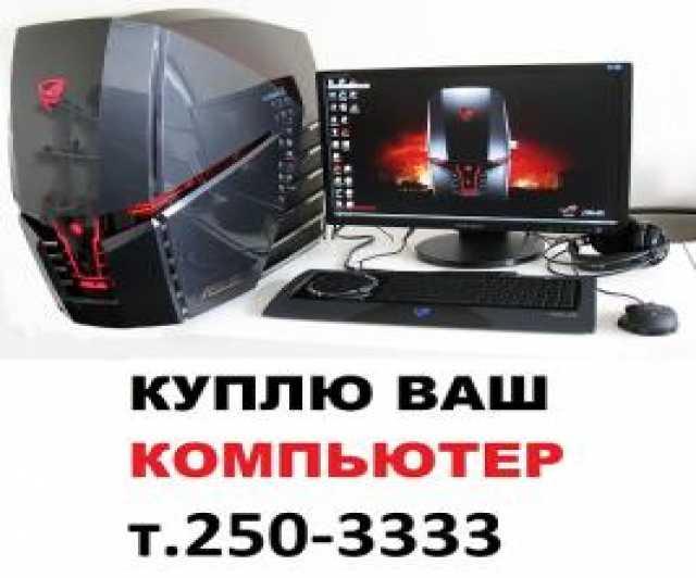 Предложение: Куплю неисправные компьютеры