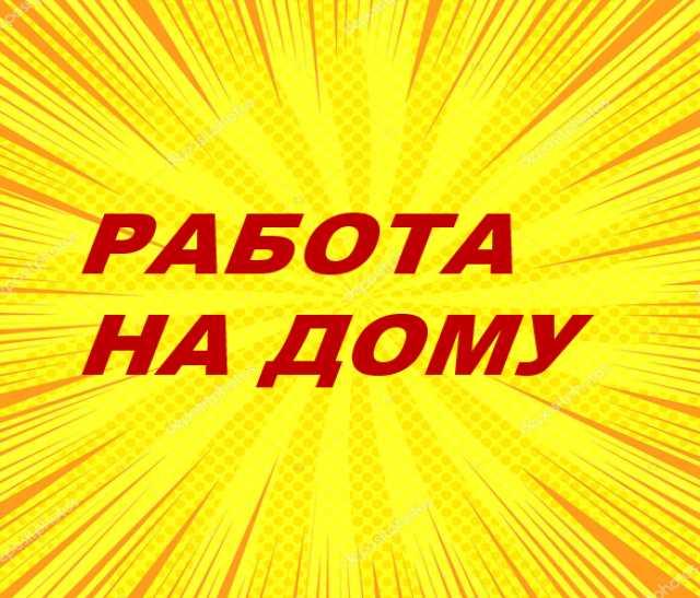 Вакансия: Администратор аккаунтов в соц. сетях