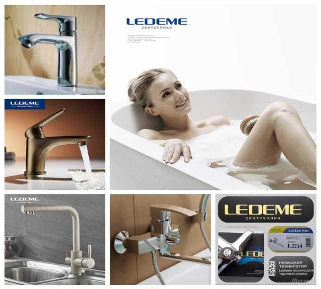 Куплю продукцию торговой марки LEDEME