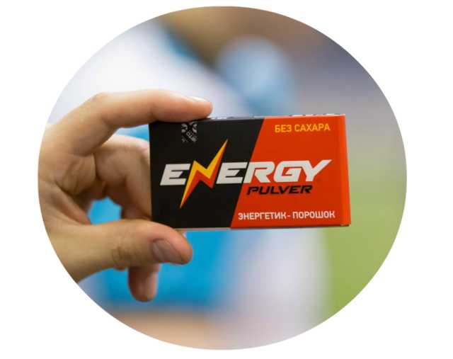 Продам энергетик нового поколения energy pulver