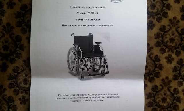 Продам инвалидная коляска