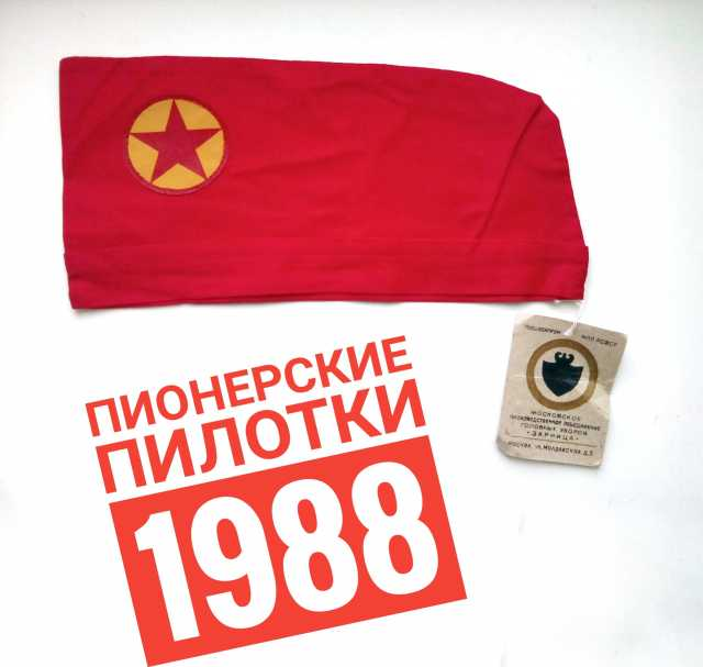 Продам Пилотки пионерские 1988 раритет