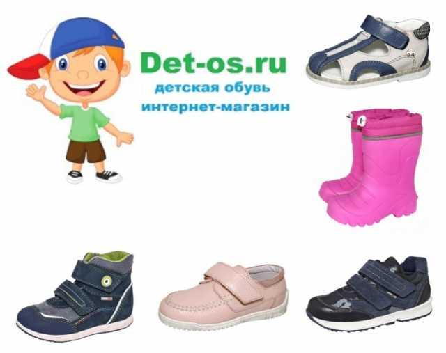 Продам Детская обувь Котофей, Лель, Demar