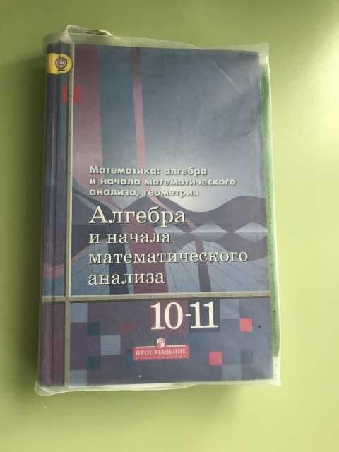 Продам: Учебник по алгебре Алимов 10-11 класс