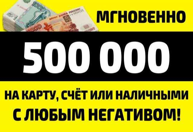 Предложение: ВЫДАЁМ ДО 500 000 С НЕГАТИВОМ!!!