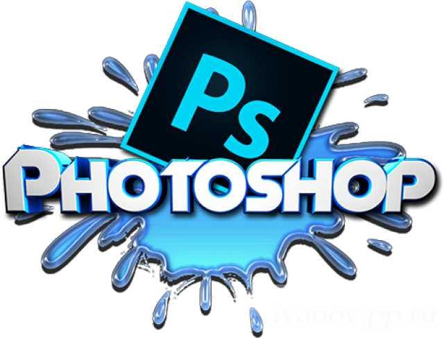 Предложение: ИНДИВИДУАЛЬНЫЙ курс: «Photoshop