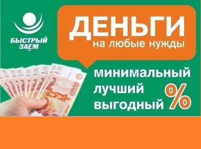 Предложение: Финансовая помощь населению