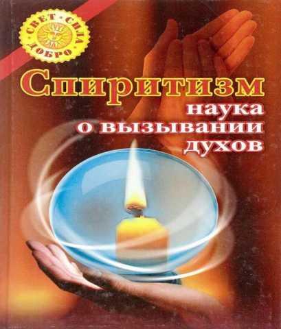 Предложение: Спиритизм - общения с духами