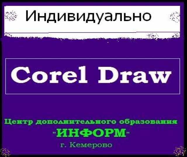 Предложение: курс: «Corel Draw»