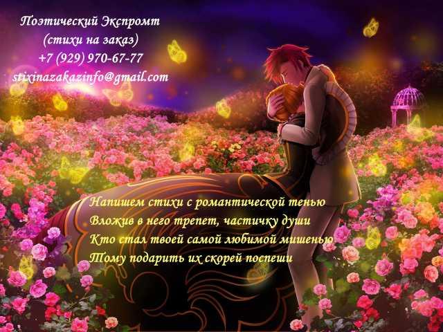 Предложение: Стихи лирические, стихи романтические