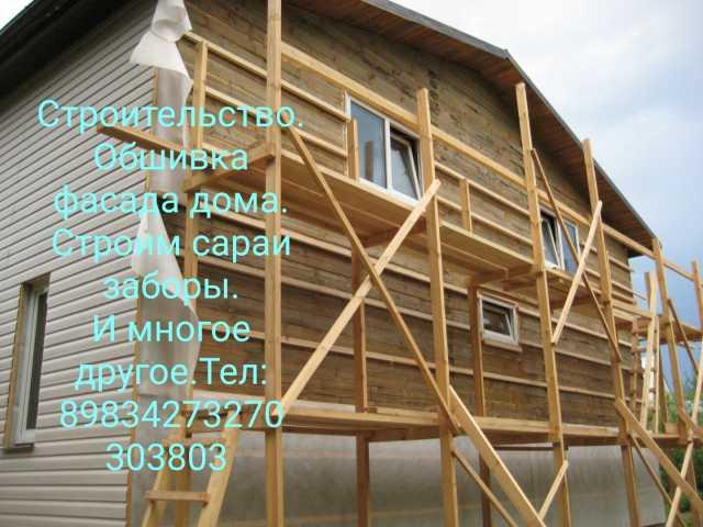 Предложение: Строительство.Обшивка фосада дома
