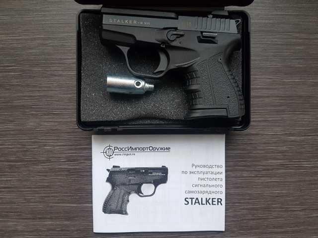 Продам сигнальный пистолет stalker 906 черный