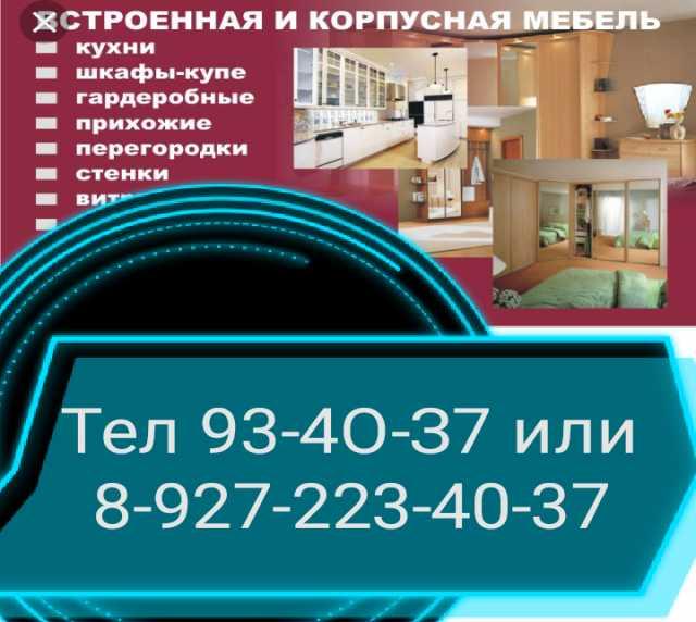 Предложение: Тел 93-4О-З7, корпусная мебель на заказ