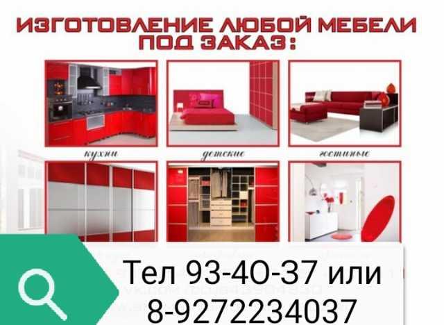 Предложение: Тел9З-40-З7, корпусная мебель на заказ