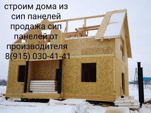 Предложение: Продажа Сип-панелей Дом-комплект строите