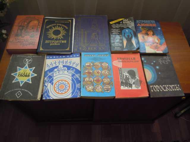 Продам: 10 книг по астрологии