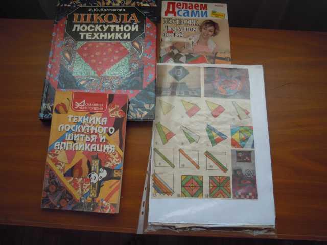 Продам 3 книги по лоскутной технике Пэчворк