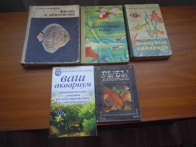 Продам 5 книг по аквариумистике