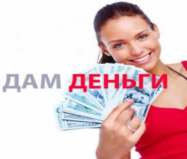Предложение: финансовая помошь