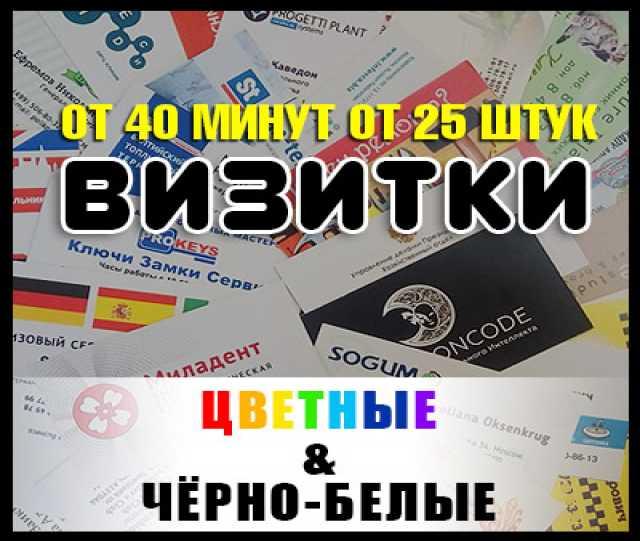 Предложение: Печать визитных карточек от 25 штук