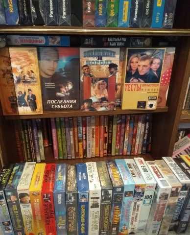 Продам Видеокассеты и DVD диски