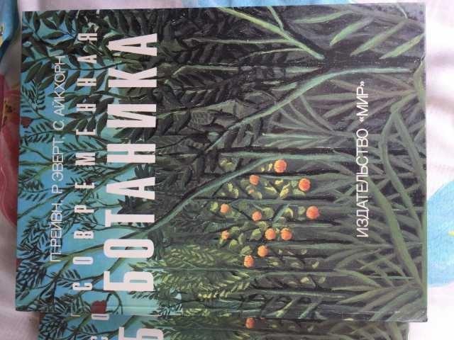 Продам Книги Современная ботаника