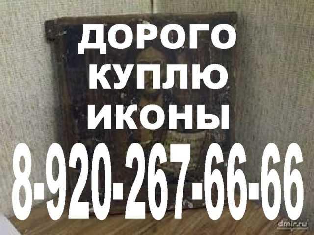 Продам КУРСК СКУПКА. Скупка икон в Курске
