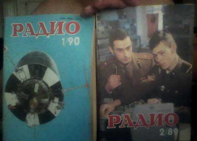 """Продам: Журнал """"РАДИО"""" 1989 -1992 гг"""