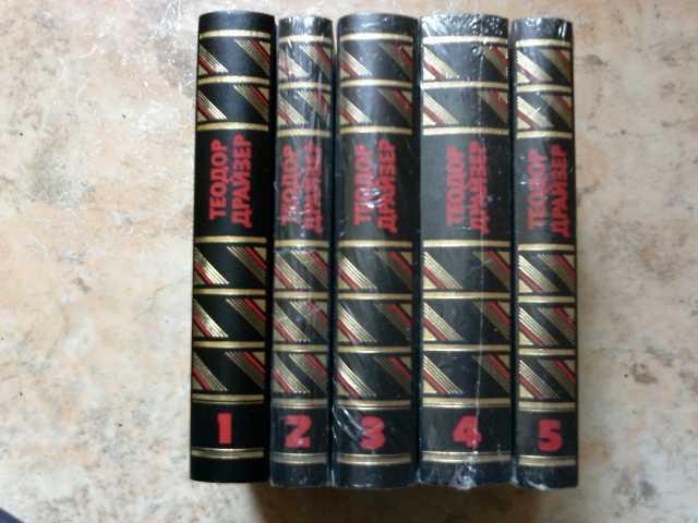 Продам 1-5 тома с/с Теодора Драйзера