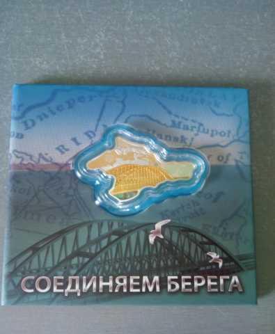 Продам Монета Крымский Мост редкая