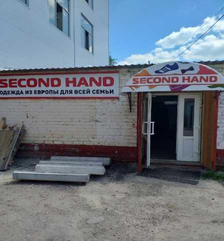 Предложение: Second Hand & Stok Эко-Маркет