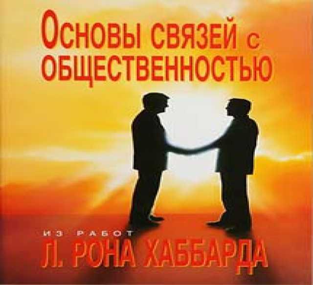 """Продам буклет """"Основы связей с общественностью"""""""