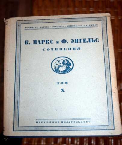 Продам Собрание сочинений Маркса, Энгельса 1931