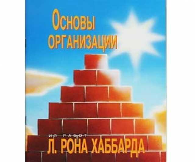 """Продам буклет """"Основы организации"""""""