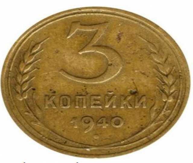 Продам: 3 копейки 1940 года (перепутка)
