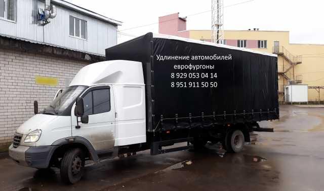 Предложение: Удлинить Валдай ГАЗ-33106, Валдай Фермер